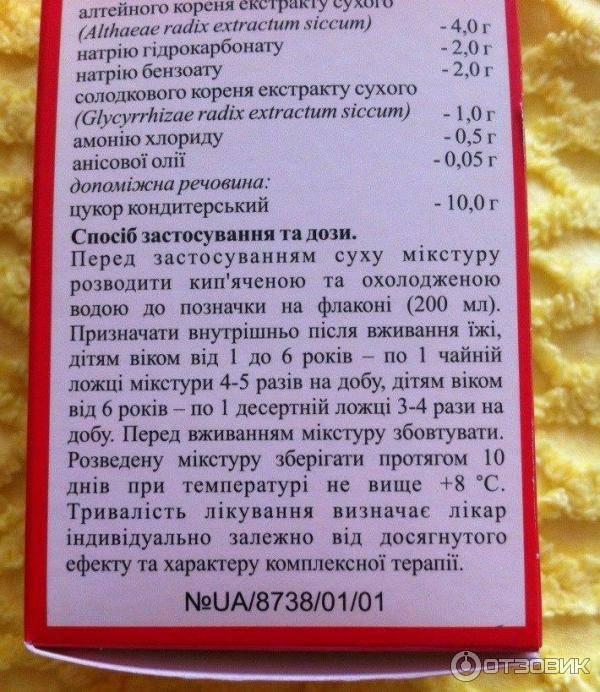 Микстура от кашля для детей сухая в красноярске - инструкция по применению, описание, отзывы пациентов и врачей, аналоги
