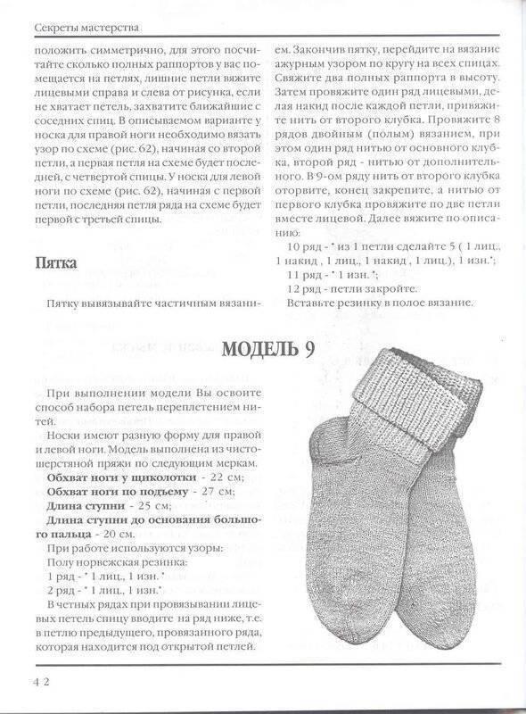 Теплые детские носочки за вечер