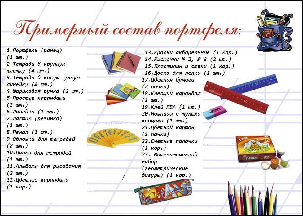Что нужно первокласснику в школу: список канцтоваров и набор одежды для детей разного пола | покупки | vpolozhenii.com
