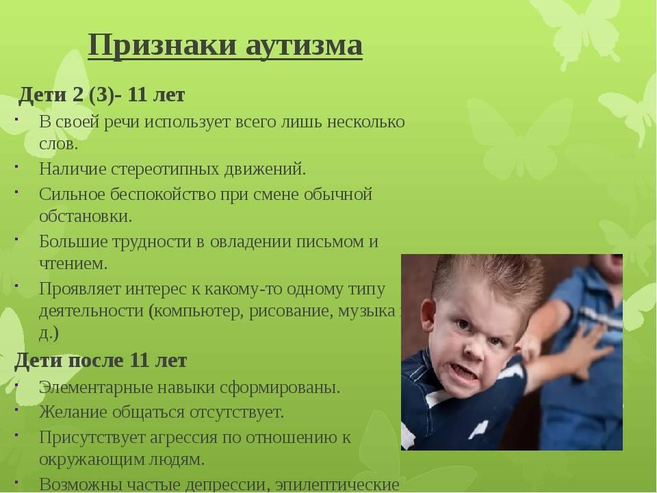 Синдром раннего детского аутизма - что это?