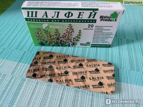 Шалфей при беременности: таблетки для рассасывания, пастилки и полоскание, инструкция по применению