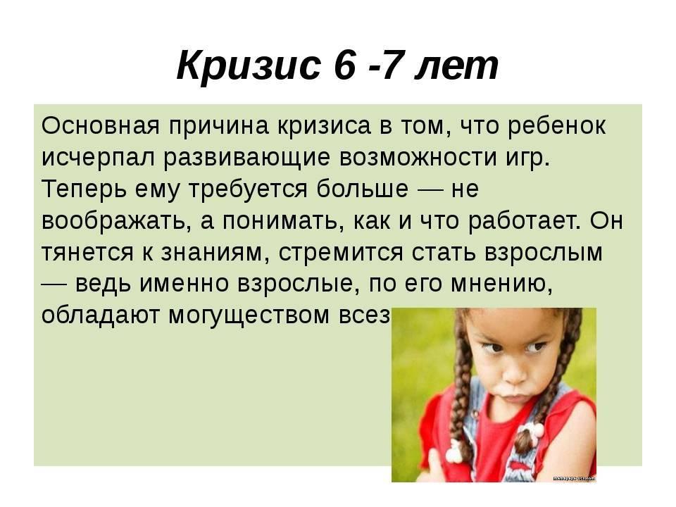 Кризис 7 лет (возрастная психология) - что делать родителям