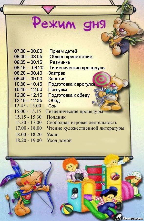 Режим дня в детском саду   lean-center