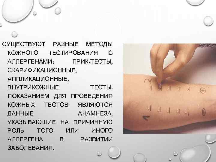 Диагностика аллергии - какие исследования нужно проходить и сдавать пробы