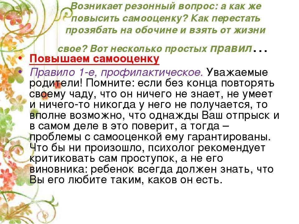 Как поднять самооценку подростку? советы психолога - psychbook.ru