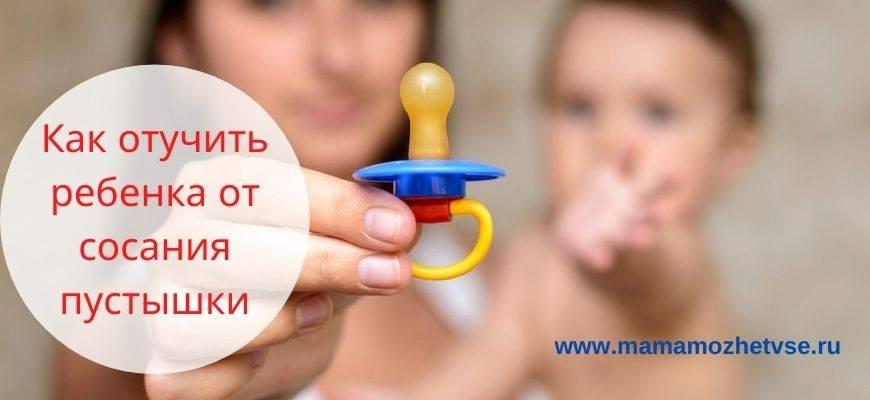 Как отучить ребенка сосать пальцы: советы психолога
