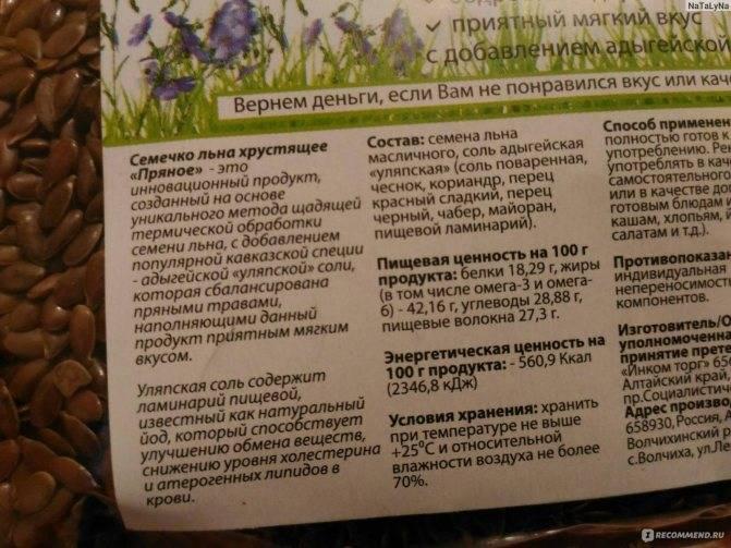 Семя льна – противопоказания. за и против употребления семян льна при беременности и грудном вскармливании.