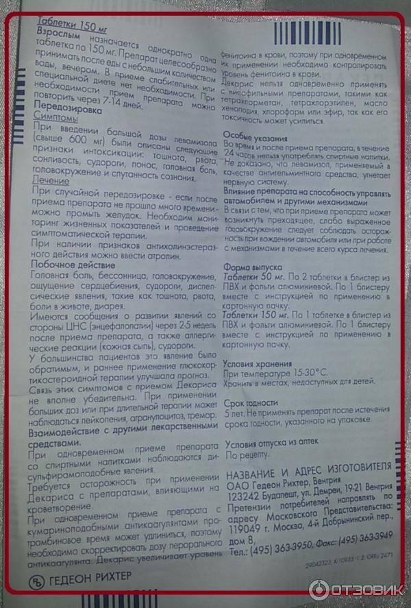 Декарис - инструкция по применению, описание, отзывы пациентов и врачей, аналоги