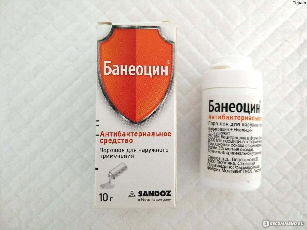 Банеоцин порошок для наружного применения 10 г банка с дозатором   (sandoz [сандоз]) - купить в аптеке по цене 420 руб., инструкция по применению, описание, аналоги