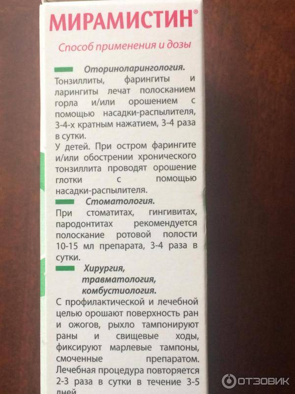 Мирамистин-дарница аналоги и цены - поиск лекарств