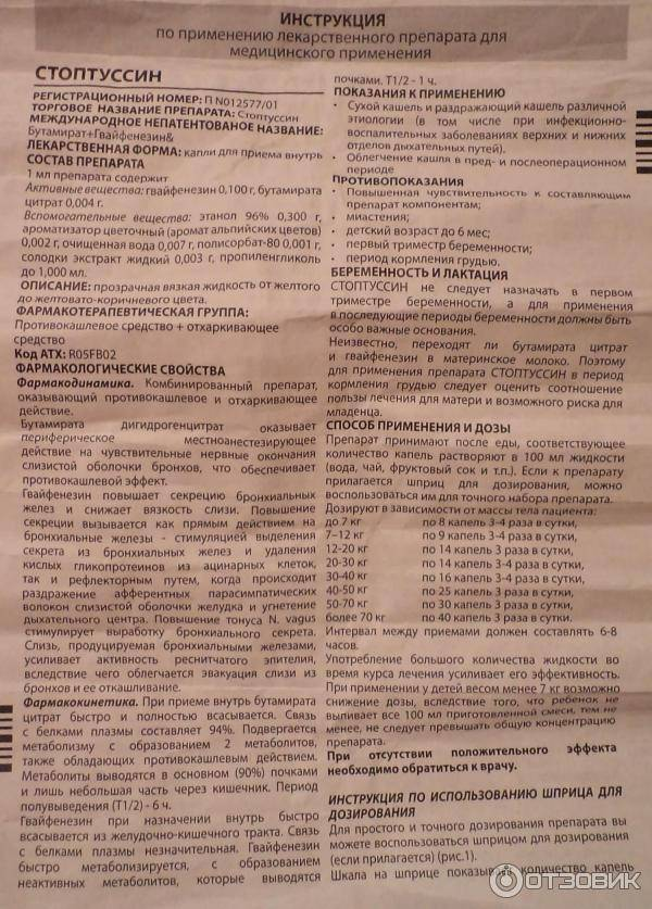 Кетотифен софарма сироп 1 мг/5 мл флакон 100 мл   (sopharma [софарма]) - купить в аптеке по цене 90 руб., инструкция по применению, описание, аналоги