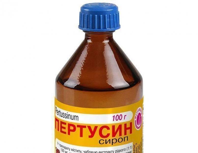 Пертуссин сироп 100 мл