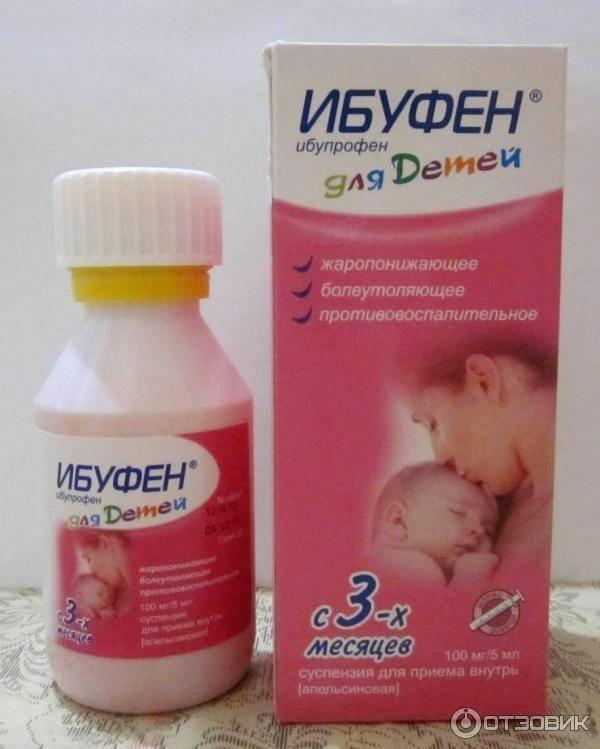 Нурофен в форме сиропа от температуры для детей: через сколько спадает жар ~ факультетские клиники иркутского государственного медицинского университета
