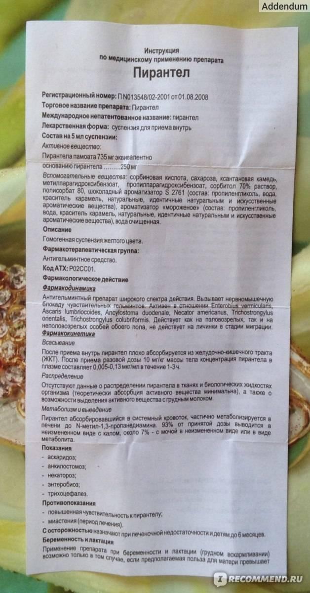 Пирантел суспензия для приема внутрь 250 мг/5 мл флакон 15 мл
