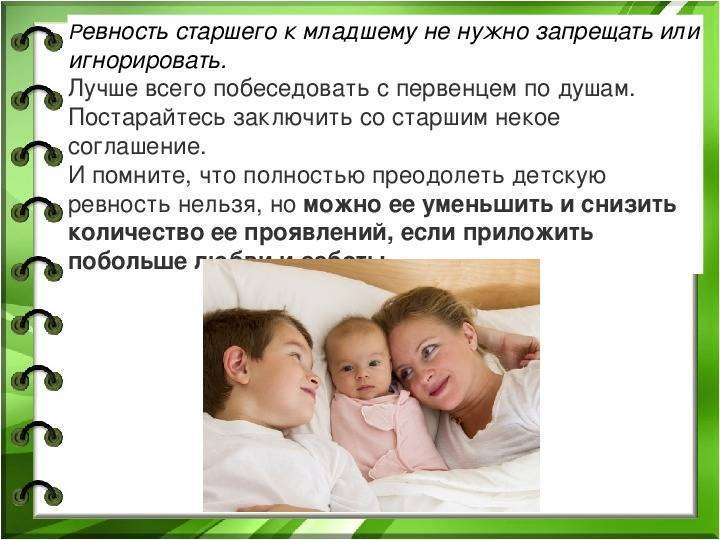 Ревность старшего ребенка к младшему (новорожденному): советы психолога
