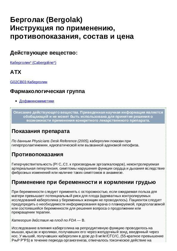 Доброкам - инструкция по применению, описание, отзывы пациентов и врачей, аналоги
