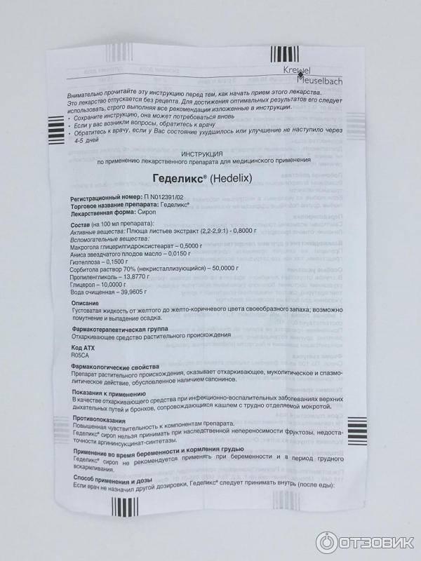 Микстура от кашля для детей сухая в самаре - инструкция по применению, описание, отзывы пациентов и врачей, аналоги