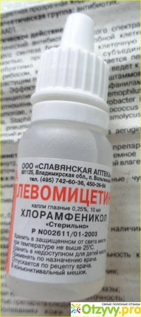 Левомицетин капли глазные для детей и новорожденных - инструкция, отзывы