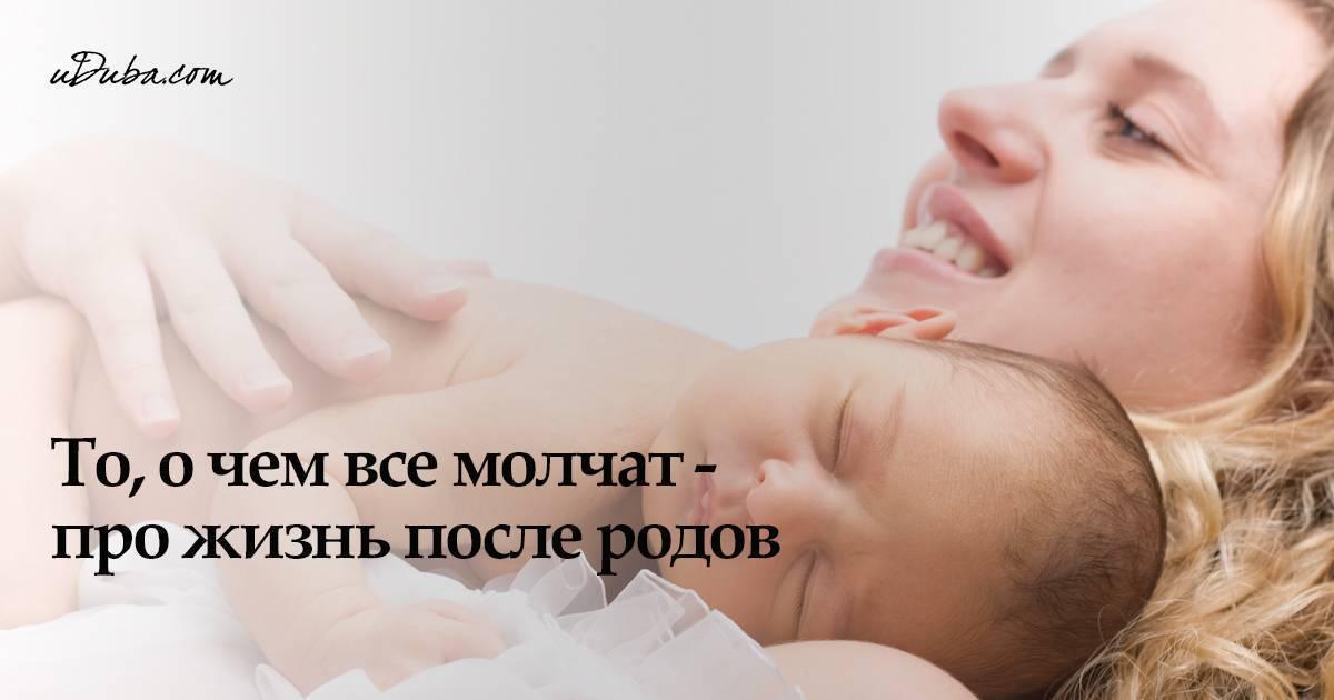 Как не сойти с ума и радоваться жизни после рождения ребенка +мама