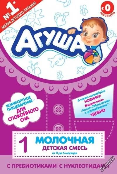 Список самых лучших российских смесей для новорожденных