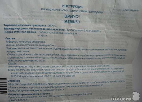 Эриус в тюмени - инструкция по применению, описание, отзывы пациентов и врачей, аналоги