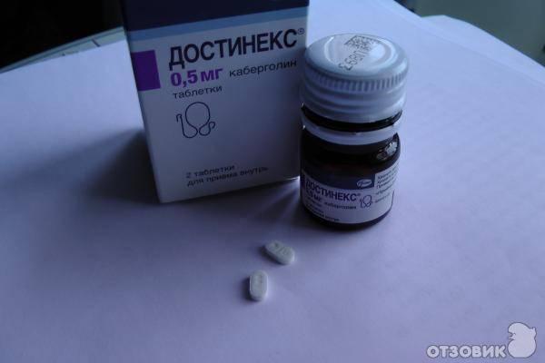 Достинекс таблетки 0,5 мг 2 шт.