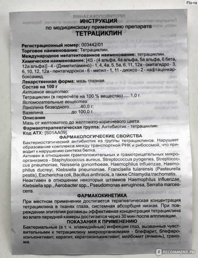 Тетрациклин мазь глазная 1% туба 3 г   (татхимфармпрепараты) - купить в аптеке по цене 48 руб., инструкция по применению, описание, аналоги