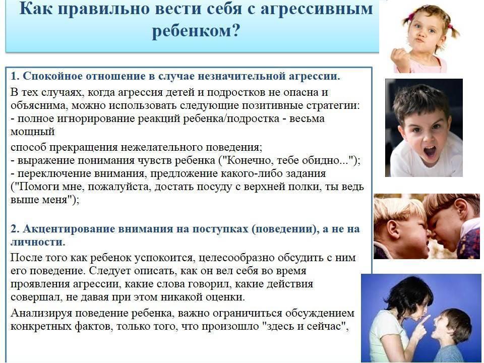 Ребенка обижают в школе или в детском саду:что делать родителям, советы психолога