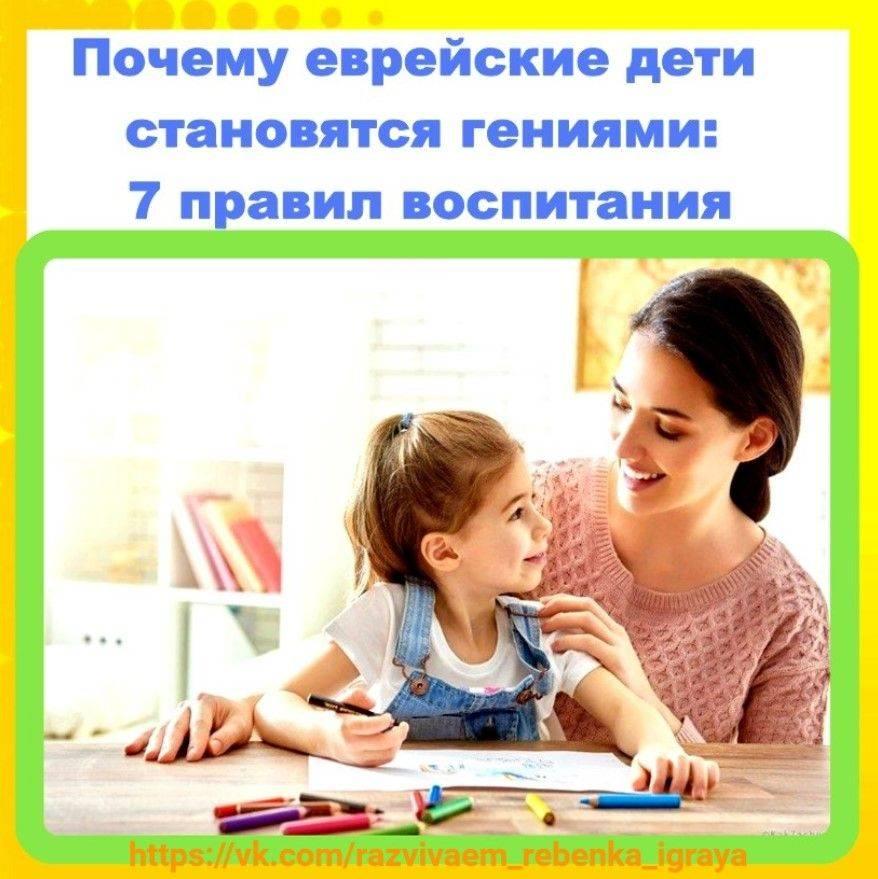 Еврейские мамочки сильно опекают детей, но те вырастают не инфантильными, а успешными: почему так? ответ на этот вопрос я нашла, понаблюдав за еврейской семьей