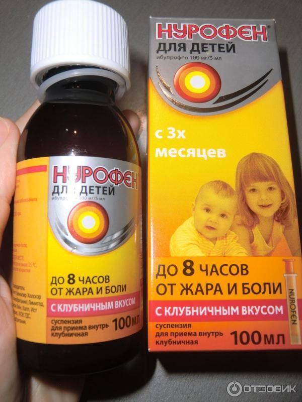 Нурофен для детей в перми - инструкция по применению, описание, отзывы пациентов и врачей, аналоги