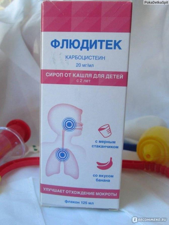 Стодаль от кашля для детей: инструкция по применению сиропа для грудничков и от 1 года, аналоги