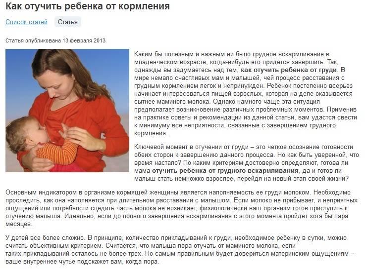 Мягкое отлучение от груди. рекомендации консультанта по грудному вскармливанию | ярмалыш