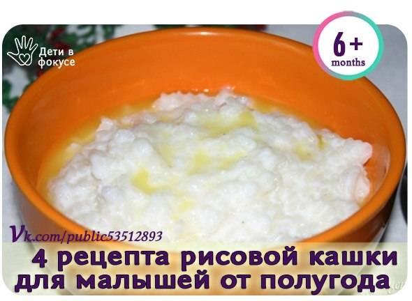 Рисовая каша для грудного ребенка