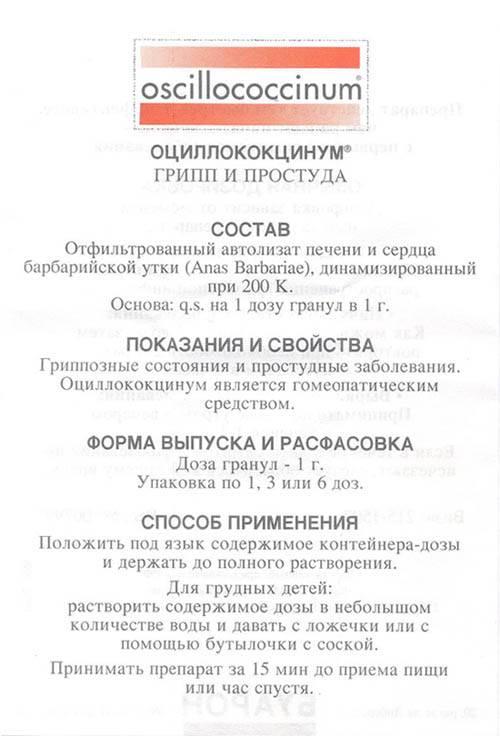 Оцилококцинум инструкция по применению, цена в аптеках украины, аналоги, состав, показания | oscillococcinum гранулы дозированные компании «boiron» | компендиум