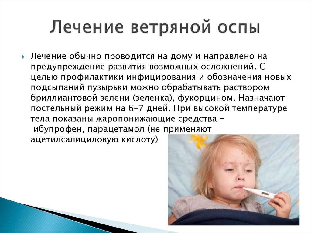 Ветрянка у взрослых: опасность, лечение, прививка
