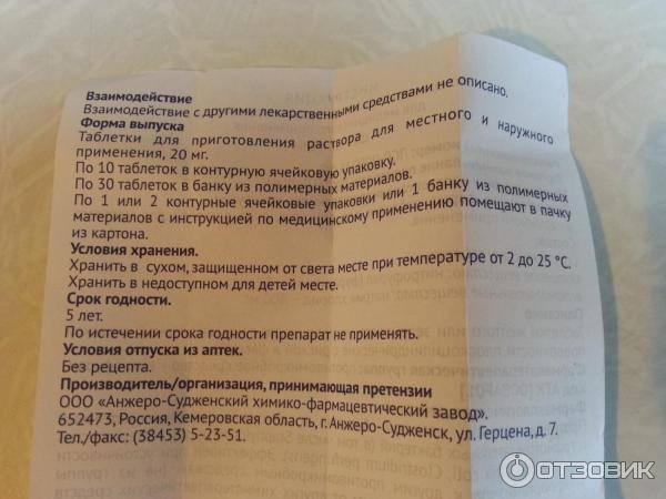 Фурацилин в новосибирске - инструкция по применению, описание, отзывы пациентов и врачей, аналоги