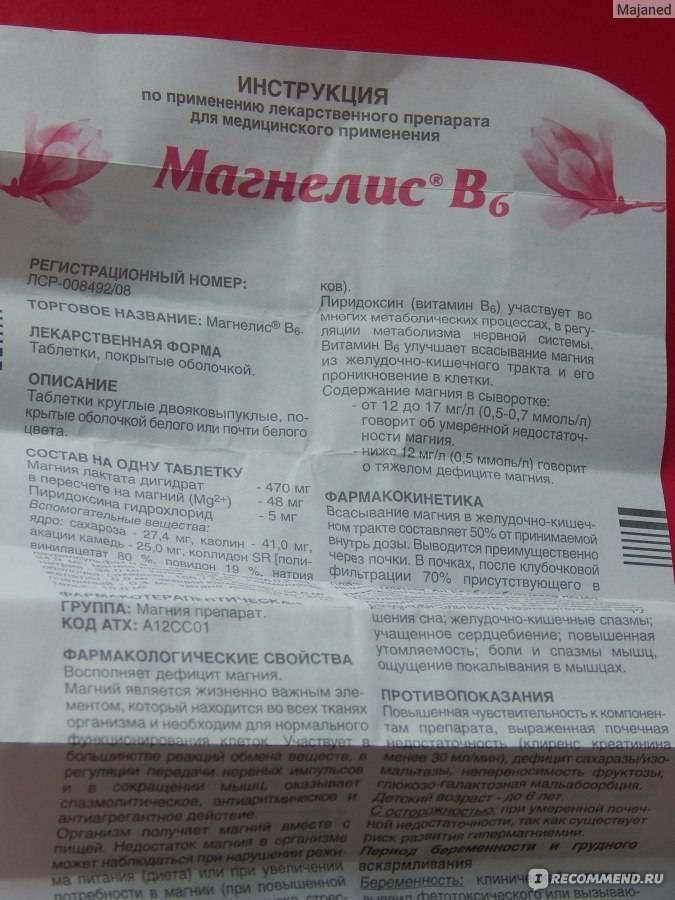 Магнелис в6 таблетки, 50 шт, 48мг+5мг
