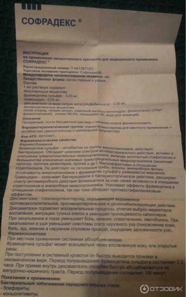 Софрадекс - инструкция по применению, описание, отзывы пациентов и врачей, аналоги