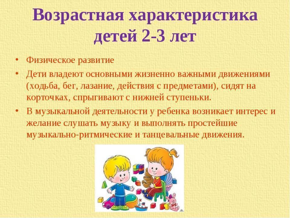 О возрастных особенностях развития детей 3–4 лет