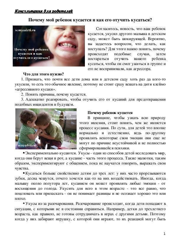 Ребенок грызет ногти: 5 серьезных причин и совет комаровского