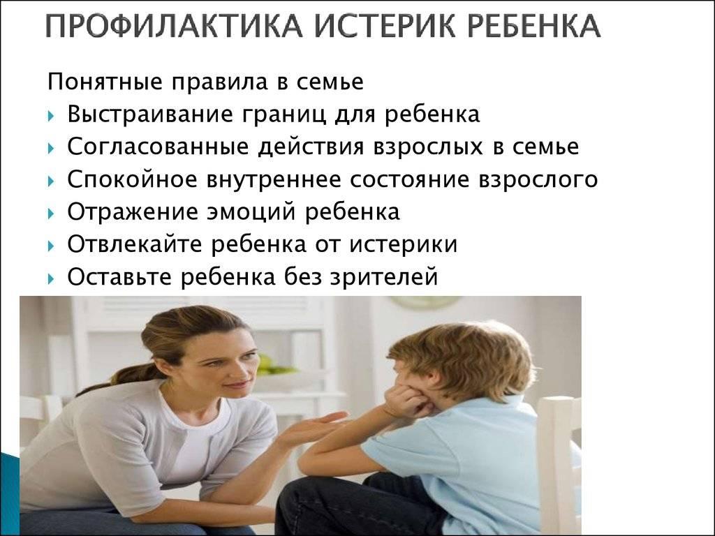 Доктор комаровский об истериках у детей
