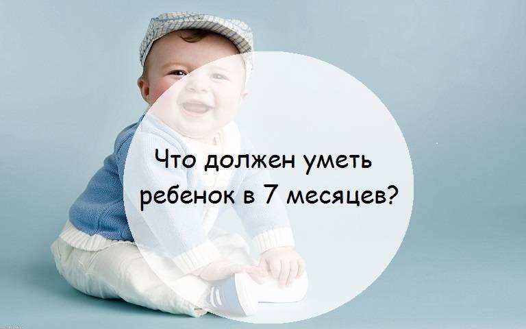 Развитие ребенка в 7 месяцев: возможные проблемы