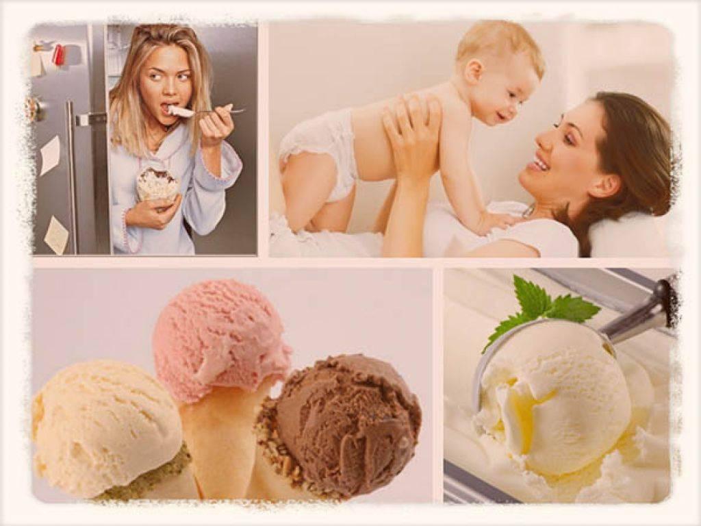 Можно ли мороженое при грудном вскармливании в первый месяц: пломбир, сливочное, шоколадное