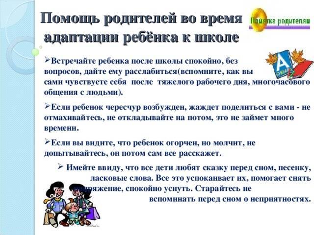 Советы родителям: когда отдавать ребенка в школу?
