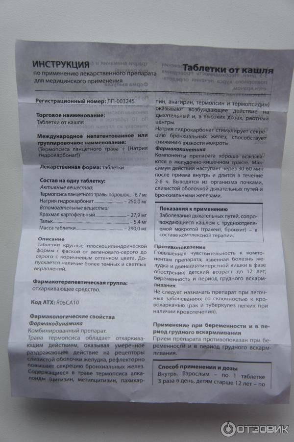 Лизобакт в иркутске - инструкция по применению, описание, отзывы пациентов и врачей, аналоги