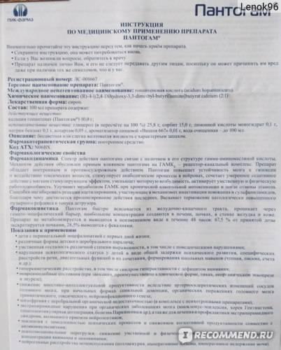 Пантогам в томске - инструкция по применению, описание, отзывы пациентов и врачей, аналоги