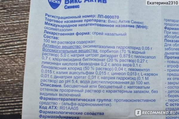 Спрей квикс: инструкция по применению, цена, отзывы при беременности, аналоги - medside.ru