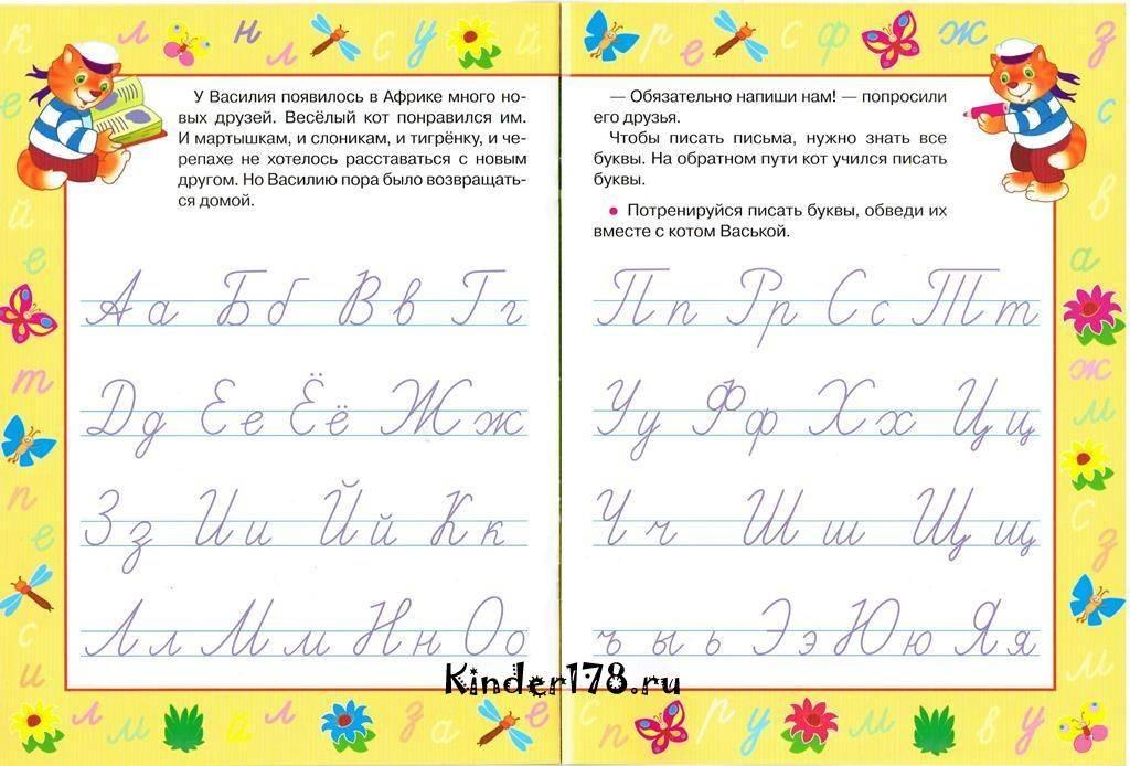 Как научить ребёнка писать: методы, советы родителям