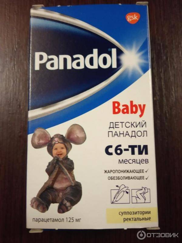 Детский панадол в волгограде - инструкция по применению, описание, отзывы пациентов и врачей, аналоги