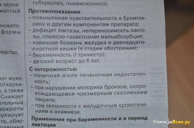 Санорин в нижнем новгороде - инструкция по применению, описание, отзывы пациентов и врачей, аналоги